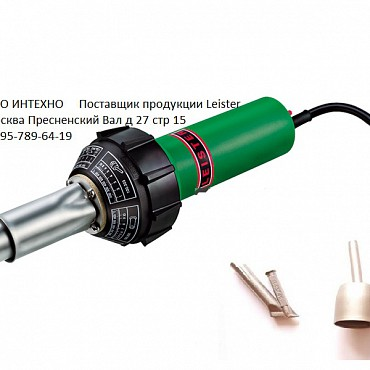 Набор для сварки пластика фен Leister Triac S